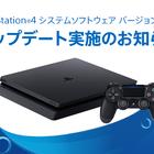PS4システムアップデート「バージョン7.00」が10/8より実施。Xperia以外のAndroidスマホでもリモートプレイ可能に!