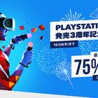 VR対応作品がお得な価格に!「PlayStation VR 発売3周年記念セール」が本日より開催!