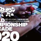 国内最大級アーケード版e-Sports大会「闘神祭 2020~World Championship of ARCADE~」に、新たに音楽&パズル部門を追加!