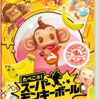 【プレゼント】10月31日発売の「たべごろ!スーパーモンキーボール」、発売を記念して2名にプレゼント!