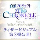 TVアニメ「白猫プロジェクト ZERO CHRONICLE」ティザービジュアル第2弾到着! 梶裕貴、堀江由衣らキャストコメント公開