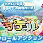 女神となったイリスを中心に物語が展開! スマホ向けオンラインRPG「ゆめいろファンタジーラテール」、10/16(水)配信開始!