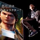PS4「シェンムーIII」監督・脚本を務める鈴木裕氏のスペシャルインタビュー動画公開!