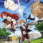人気ラノベ作品「無職転生 ~異世界行ったら本気だす~」、2020年テレビアニメ放送決定!