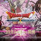 本日10/24発売の「ドラゴンクエストX いばらの巫女と滅びの神 オンライン」、特製壁紙を配信中!
