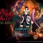 「盾の勇者の成り上がり Relive The Animation」スマホ版、配信開始!!