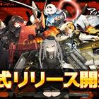 美少女×ミリタリーシミュレーションRPG「アッシュアームズ‐灰燼戦線‐」、本日正式サービス開始!