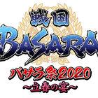 「戦国BASARA バサラ祭2020~立春の宴~」第1弾出演者発表!