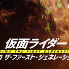 「仮面ライダー令和ザ・ファースト・ジェネレーション」、新キャラクター「アナザーゼロワン」「仮面ライダー001」ビジュアル解禁