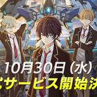 スマホ向けタクティクス・アニメーションRPG「revisions next stage」正式サービス、10/30に開始!