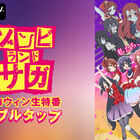 AbemaTVで「ゾンビランドサガ」特集、本日放送! 伝説の「ゾンビランドサガLIVE」もネット初無料放送決定!