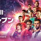 スマホゲーム「ウイニングイレブン 2019」がアップデート。「eFootball ウイニングイレブン 2020」として本日10/31から正式サービス開始!