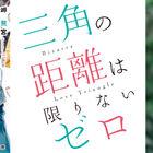 電撃文庫の大人気ラブストーリー「三角の距離は限りないゼロ」第4巻、11月9日発売! 伊藤美来によるTVCMが公開!