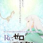 劇場版「Re:ゼロから始める異世界生活 氷結の絆」公開記念! リゼロコラボカフェ開催決定!