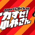「くにおくんシリーズ」最新作「熱血硬派くにおくん外伝 イカすぜ!小林さん」本日11/7より配信開始!