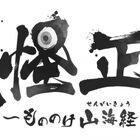 水墨画風スマホRPG「妖怪正伝」、CVに楠木ともり、河西健吾、津田健次郎、堀江瞬など、50キャラ以上に声優を起用!