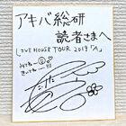 【プレゼント】初のライブハウスツアー「A」のBlu-ray&DVDリリース記念! 竹達彩奈サイン入り色紙を抽選で1名様にプレゼント!
