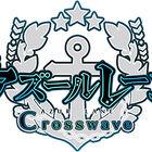 人気スマホアプリ初のコンシューマーゲーム「アズールレーン クロスウェーブ」のサウンドトラックが2020/1/29日(水)発売決定!