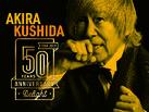 串田アキラが語る、音楽ルーツと特撮・アニメソングに至る道のり! 50周年記念アルバム「Delight」リリース記念インタビュー