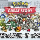 """自分だけの""""エモすぎる""""ポケモンムービーをつくれる! 「Pokémon GREAT STORY」提供開始"""