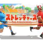 レスキュー隊員になって島民を救助しよう! Switch「ストレッチャーズ」本日11/8配信開始!