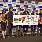 PS4「龍が如く7 光と闇の行方」完成披露会レポート! 堤真一、安田顕、中井貴一ら豪華キャストを交えての「成り上がり」トークも炸裂!
