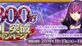 FGO、1800万DL突破キャンペーン開催! アニメ「FGO バビロニア」放送記念キャンペーンも同時開催!
