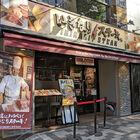 「いきなり!ステーキ」が人気メニュー「ワイルドステーキ」を特別価格で提供する「ワイルドステーキフェア」を本日より3日間限定で開催中!