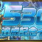 パズドラ「5300万DL達成記念イベント!!」開催! 「魔法石」や「ニジピィ」がゲットできるスペシャルダンジョン登場!