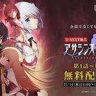 TVアニメ「アサシンズプライド」第1話~第6話が「U-NEXT」にて1週間限定独占無料配信! 声優陣出演の特別番組がYouTubeで公開