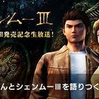 PS4「シェンムーIII」本日11/19発売! 発売記念番組「裕さんとシェンムーIIIを語りつくそう」も生放送!
