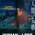 太宰治「人間失格」が狂気のSFアクションに! 「HUMAN LOST 人間失格」の本編7分映像が先行配信!