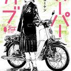 女子高生×バイクの青春譚、ラノベ「スーパーカブ」がアニメ化決定!