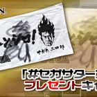サイン入り「せがた三四郎」タオルが当たる! セガサターン25周年キャンペーン実施