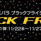 対象のPCパーツ、周辺機器と上海問屋製品が10%引きに! 11月22日より「ドスパラ ブラックフライデーセール」が開催!