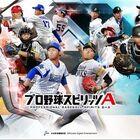 「プロ野球スピリッツA」が1,900万ダウンロード突破! 記念キャンペーン開催中