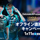 日本一のプロチーム「DetonatioN FocusMe」が指導する「eスポーツ講習会」が開催! 参加者の応募も受け付け中