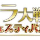「サクラ大戦」のアート作品を展示するイベントが東京・名古屋・大阪で年末年始に開催決定!