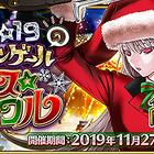 FGO期間限定イベント「クリスマス2019  ナイチンゲールのクリスマス・キャロル」が本日11/27より開幕!