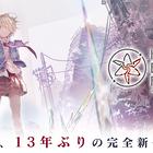 Key麻枝 准、13年ぶり完全新作ゲーム「Heaven Burns Red」を、WFSとビジュアルアーツの協業で制作決定!