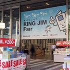キングジムグループ各社の商品を集めた展示・販売イベント「キングジムフェア 2019・冬」をベルサール秋葉原で開催中!