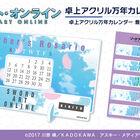 「ソードアート・オンライン」の卓上アクリル万年カレンダー Vol.2&着せ替えパーツ Vol.2が受注開始!