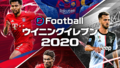 「eFootball ウイニングイレブン 2020」追加コンテンツの配信開始。 52%オフセールも実施中