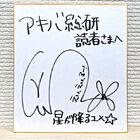 【プレゼント】ニューシングル「星が降るユメ」リリース記念! 藍井エイルサイン入り色紙を抽選で1名様にプレゼント!