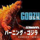 「ゴジラ キング・オブ・モンスターズ」のクライマックスに登場する「バーニング・ゴジラ」がS.H.MonsterArtsに登場!