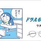 ドラえもん50周年を記念したメガネ「JINSドラえもんモデル」が、2020年1月1日より全国のJINS店舗で発売!
