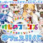 冬っぽいフレンズがグッズ化したよ~! 「くじフェス!」にて「けものフレンズFESTIVAL 冬フェス!!くじ」が販売開始!