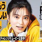 「PUBG LITE」先行体験会レポート。小島瑠璃子がPUBGコスプレ姿で登場!