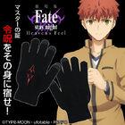 各100個限定! 劇場版「Fate/stay night [Heaven's Feel]」より令呪デザインのスマホ対応グローブ2種が12月下旬発売