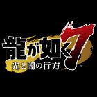 PS4「龍が如く7 光と闇の行方」のコラボグッズを紹介する特別映像が公開!